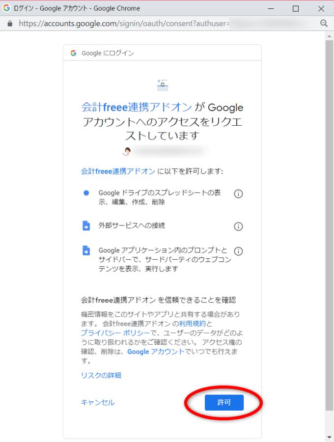 会計freee連携アドオンとGoogleアカウントの許可