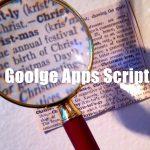 【保存版】Google Apps Scriptリファレンス~キーワード別インデックス