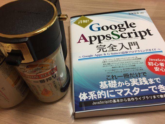 詳解!GoogleAppsScript完全入門とビール
