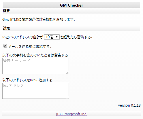 GM Checker 設定画面