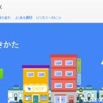なぜGoogle Apps for Workを使うべきか?というか、Googleはやっぱりすごすぎる