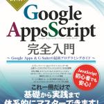 書籍「詳解!Google Apps Script完全入門」発売についてのお知らせ