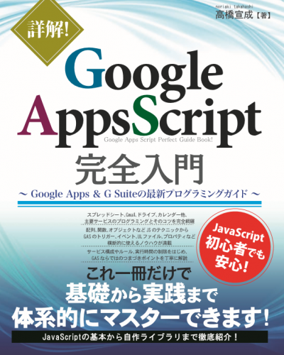 詳解!Google Apps Script完全入門