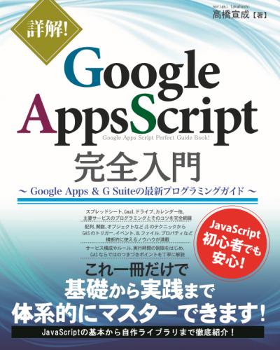 詳解!Google Apps Script完全入門