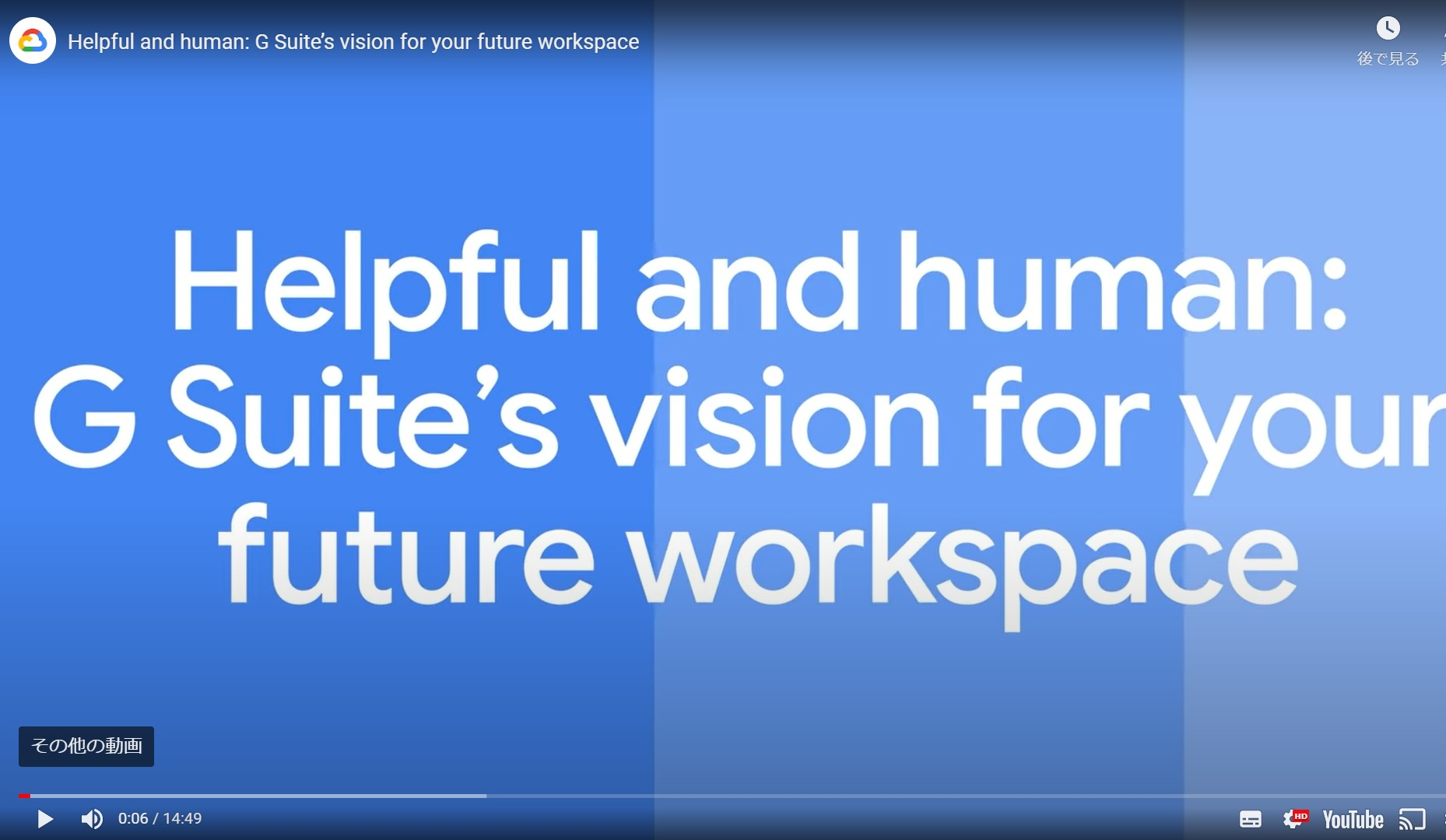 Helpful and human: G Suite's vision for your future workspace