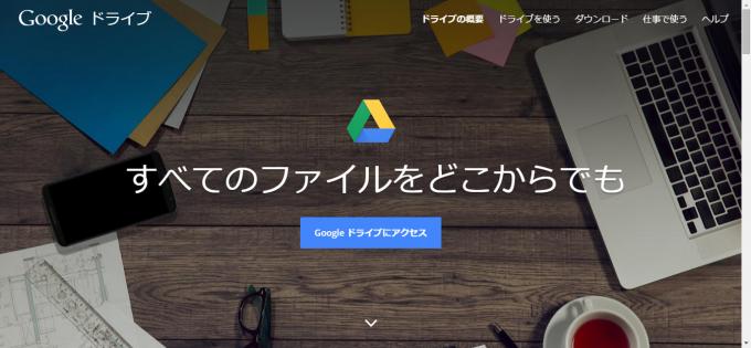 ファイルストレージ:Googleドライブ