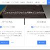 ディスク容量を大幅削減かつ同期不要!Google Drive File Streamの基本とその導入方法