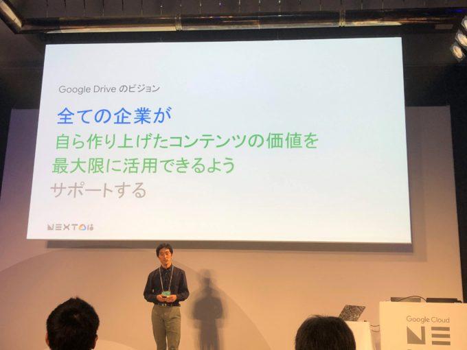 google-drive-vision