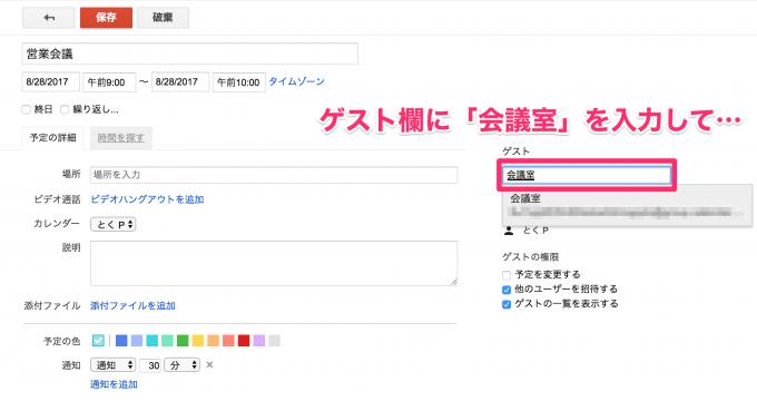 googleカレンダー 予定