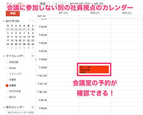 googleカレンダー 予約