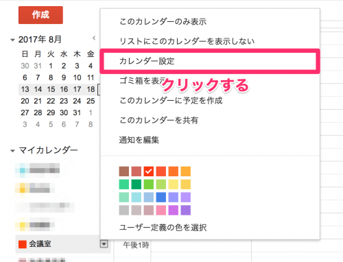 Googleカレンダー 登録設定