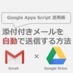ファイル添付したメールを自動で送るには?実はGoogle Apps Scriptで簡単にできるんです!