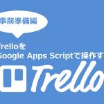 Google Apps ScriptでTrelloを操作するはじめの一歩