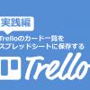 Google Apps ScriptでTrelloのカード一覧をスプレッドシートに保存する方法