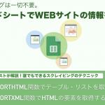 プログラミングは一切不要!スプレッドシートの関数だけでWEBサイトの情報収集を自動化する