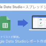 Google Data StudioとGoogleスプレッドシートを組み合わてレポート作成