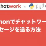 Pythonでチャットワークにメッセージを送る方法