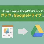 Google Apps ScriptでスプレッドシートのグラフをGoogleドライブに保存する