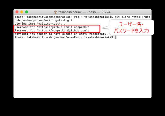 git cloneコマンドでユーザー名とパスワードを入力する