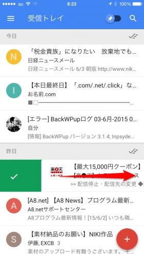 Inbox-完了