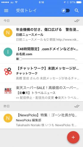 Inbox-受信トレイ