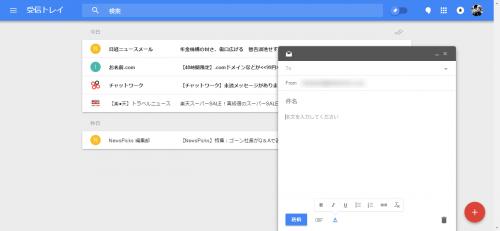 InboxのPC画面