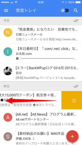Inbox-スヌーズ