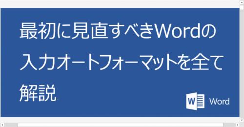 Wordの入力オートフォーマット