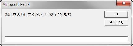 InputBoxによる入力フォーム