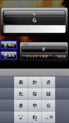 タイピング革命 1文字モード