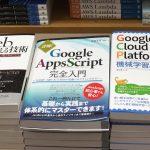 Google Apps Scriptの本がどのように書店に並んでいるのか調べてきた