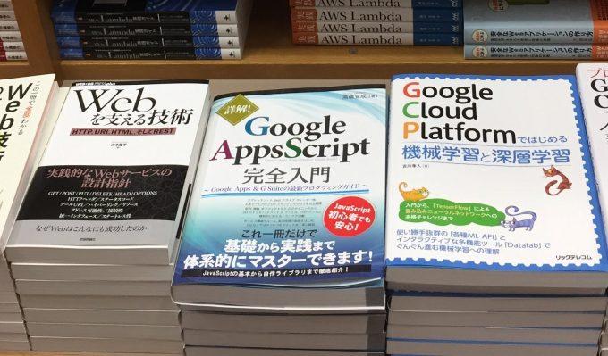 紀伊國屋書店新宿本店 Google Apps Script完全入門