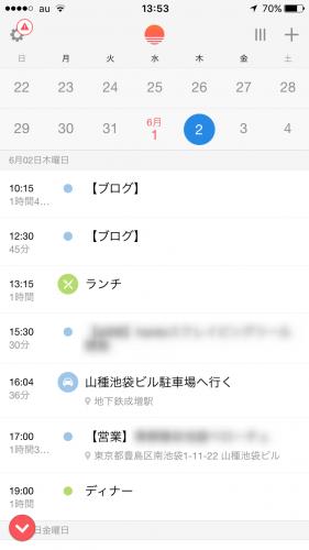 iPhoneカレンダーアプリSunriseリスト表示
