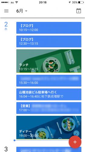 iPhoneカレンダーアプリGoogleカレンダーリスト表示
