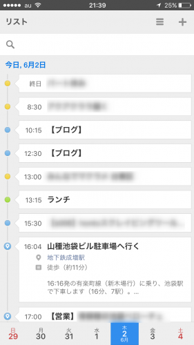 iPhoneカレンダーアプリCalendars by Readdleカレンダーリスト表示