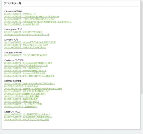 Evernote内のブログのネタリスト