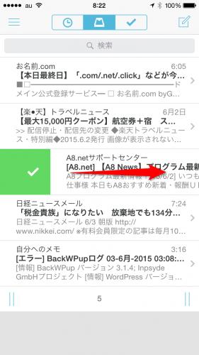 Mailbox-アーカイブ