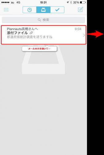 Mailbox添付ファイル1