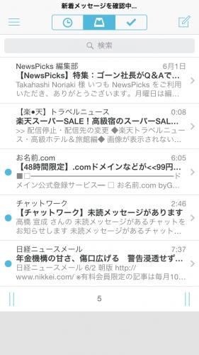 Mailbox-受信トレイ