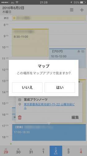 iPhoneカレンダーアプリCalendars by Readdleカレンダーマップ連携確認