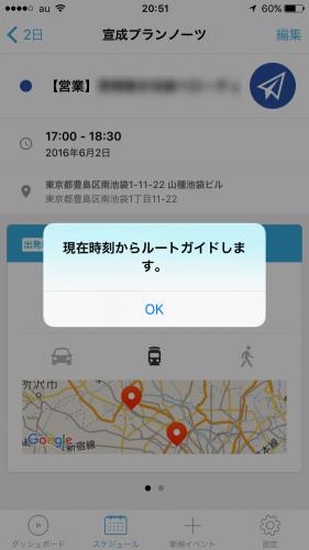 iPhoneカレンダーアプリPROPELaマップ連携確認