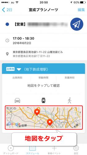 iPhoneカレンダーアプリPROPELaマップ連携
