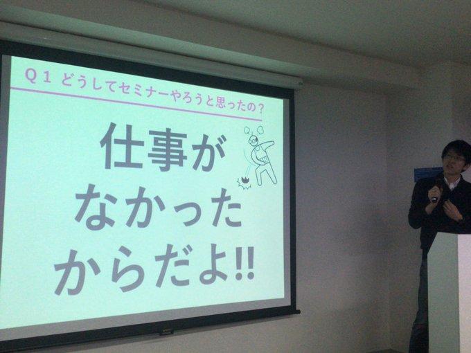 ノンプロ研スライド「仕事がなかったからだよ!!」