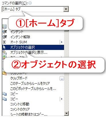 オブジェクトの選択の位置