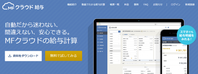 mf-cloud-payroll