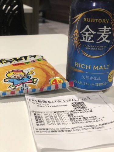 RPA勉強&LT会のアンケートmentiと駄菓子