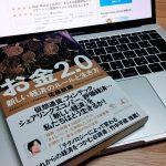 「お金2.0」から読み解くお金、仕事、そして個人の生存戦略について