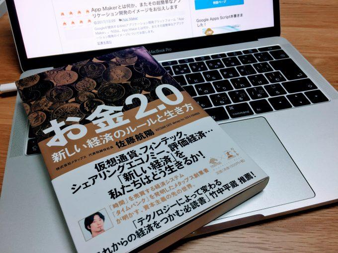 お金2.0表紙とMacBook Pro