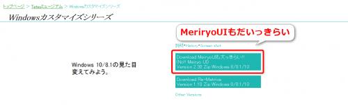 MeiryoUIも大っきらい!!のダウンロード