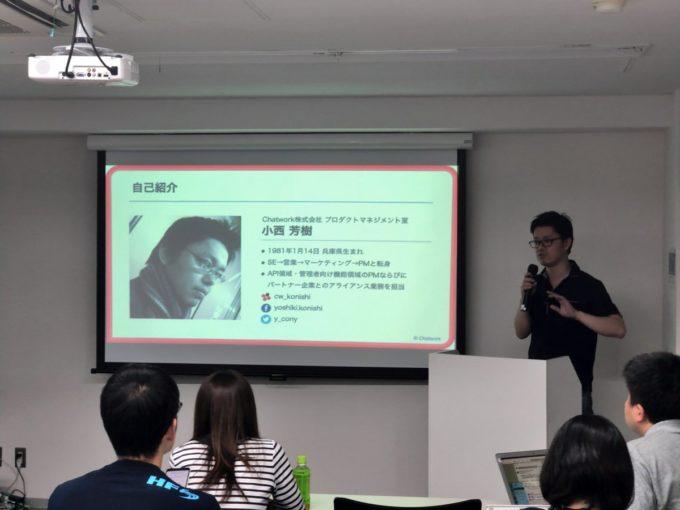 ノンプロ研定例会 Chatwork株式会社小西さん